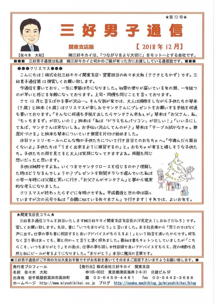 三好男子通信2018年12月号関東支店版