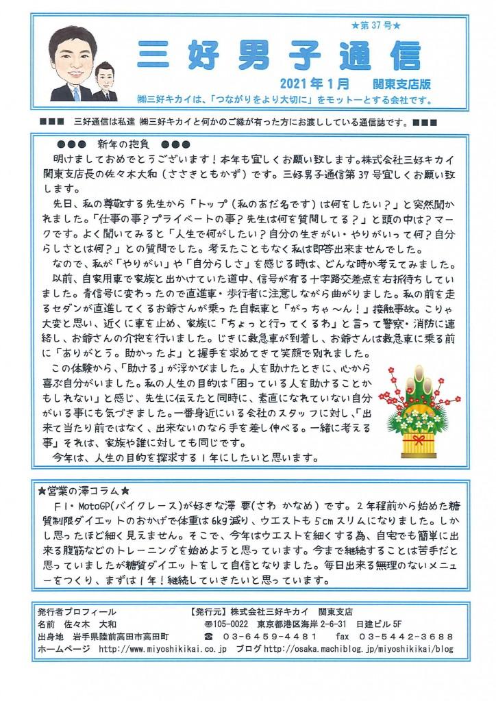 三好男子通信関東支店版2021年1月号