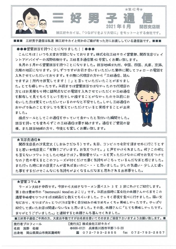 三好男子通信関西支店版6月号