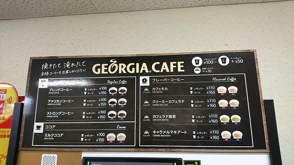 カフェ自販機②