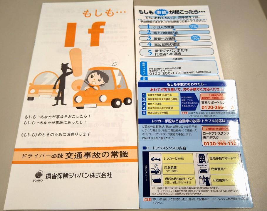 安全運転教習