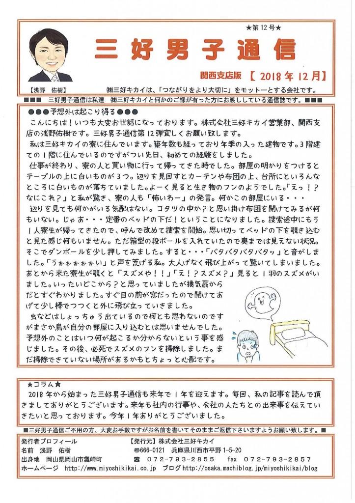 三好男子通信2018年12月号関西支店版