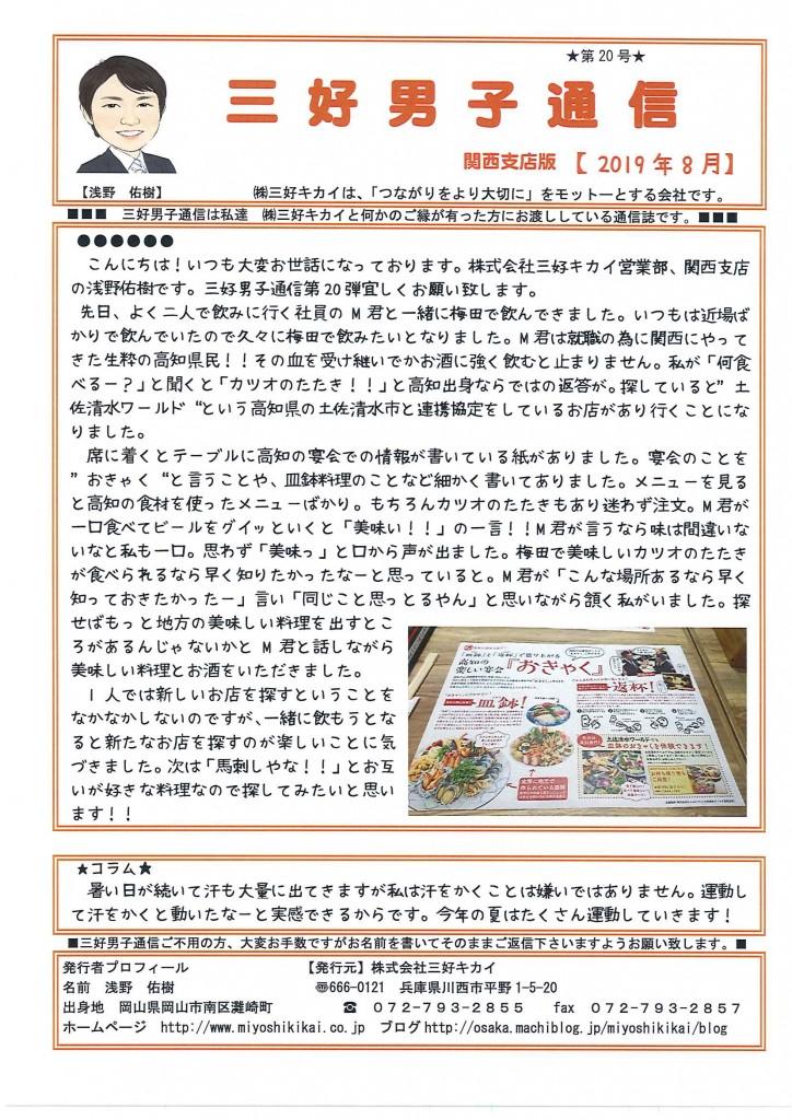 三好男子通信関西支店版2019年8月号