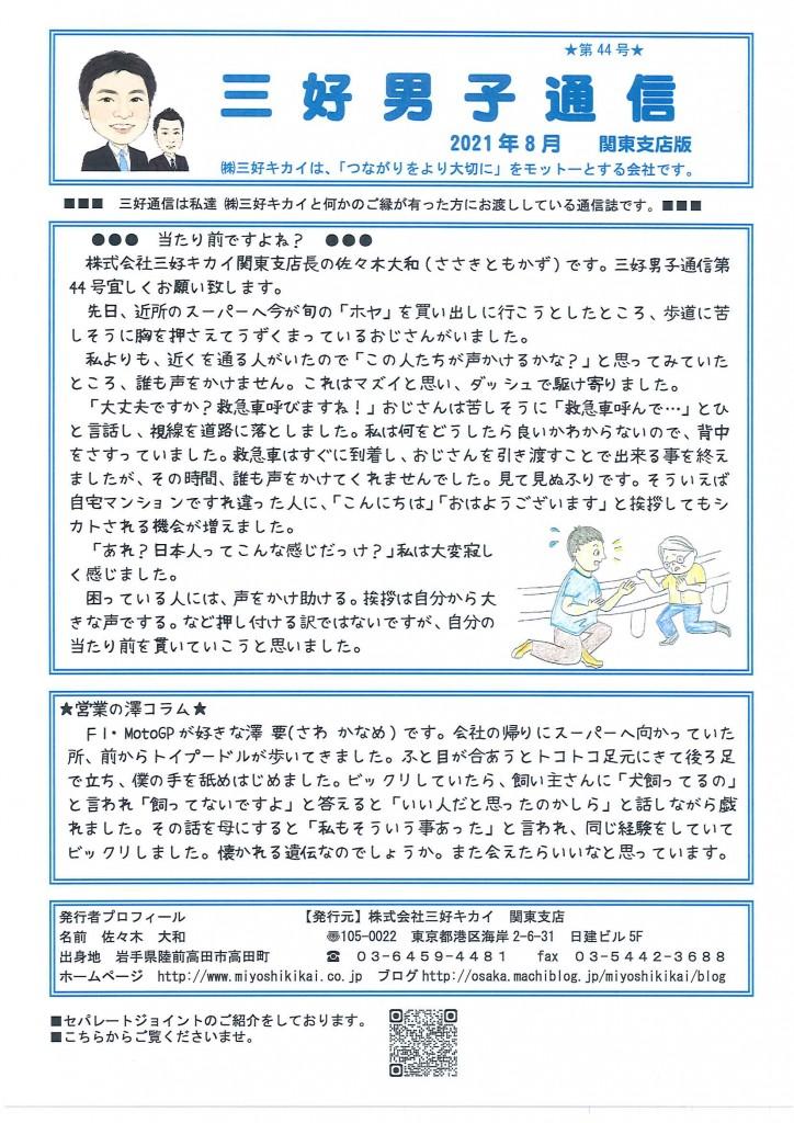 三好男子通信関東支店版2021年8月号