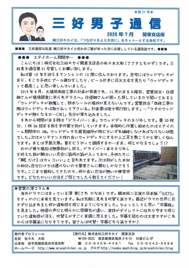 三好男子通信関東支店版2020年7月号