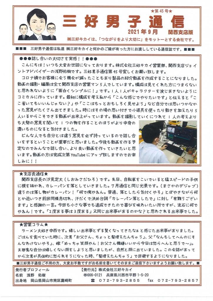 三好男子通信関西支店版2021年9月号