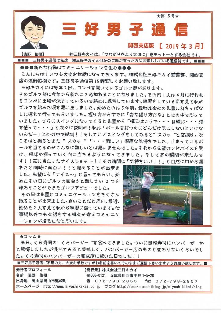 三好男子通信関西支店版2019年3月号