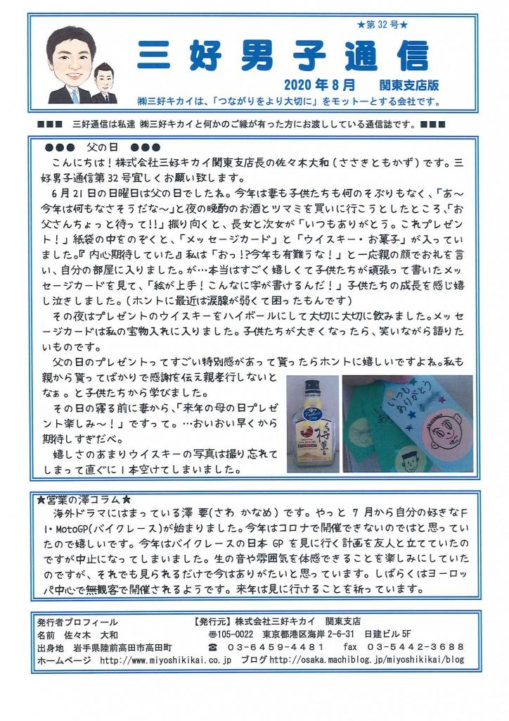 三好男子通信関東支店版2020年8月号