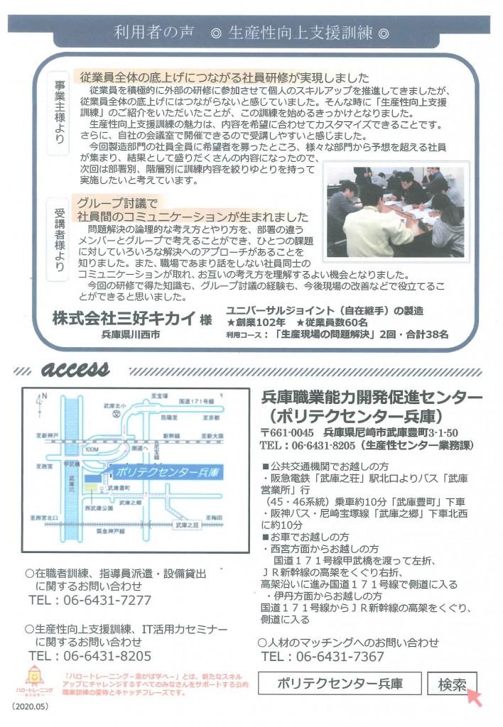 ポリテクセンター兵庫チラシ