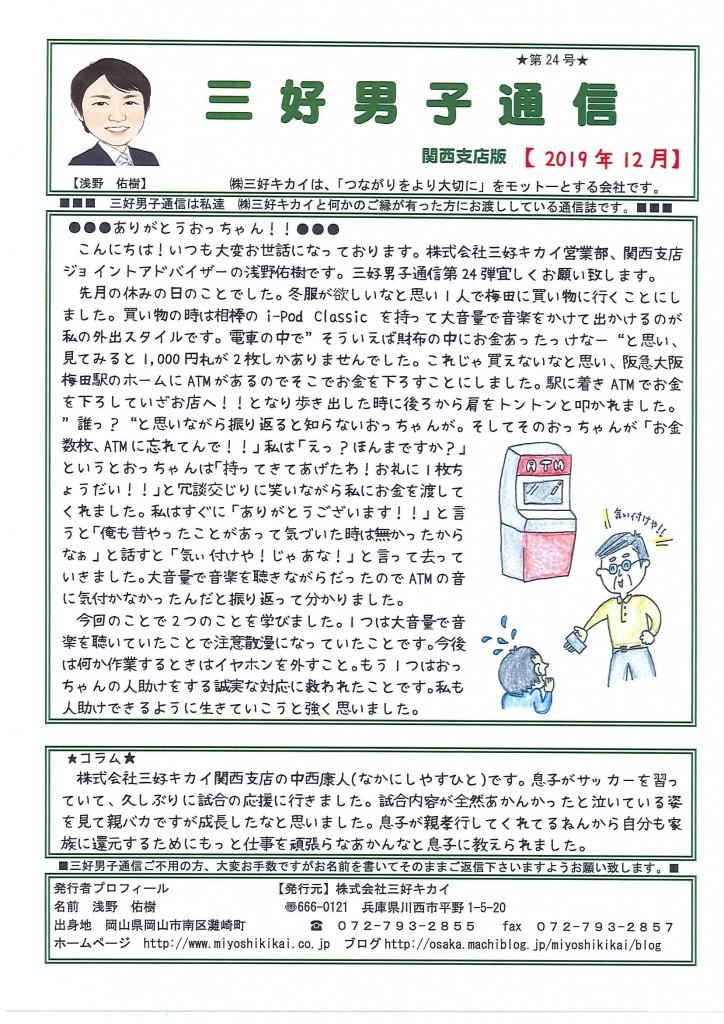 三好男子通信関西支店版2019年12月号
