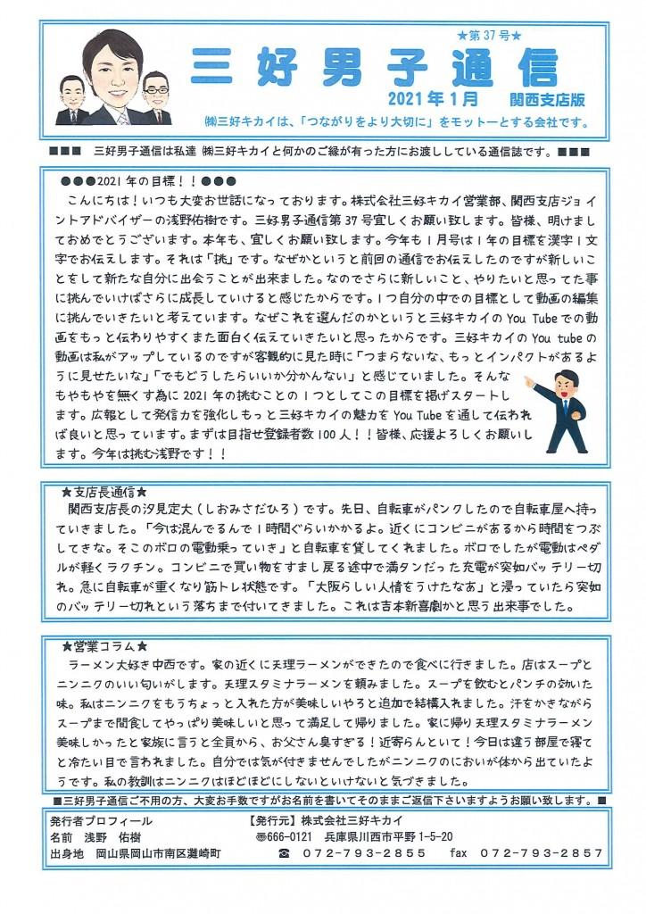 三好男子通信関西支店版2021年1月号
