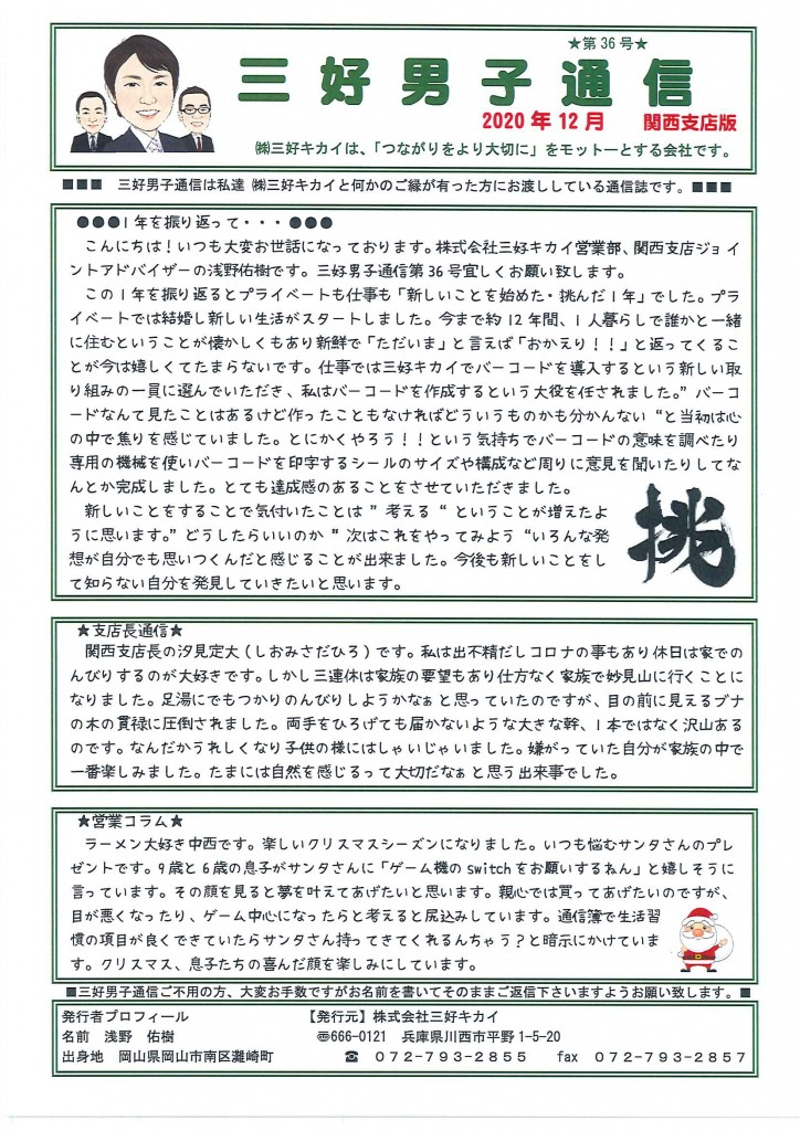 三好男子通信関西支店版2020年12月号