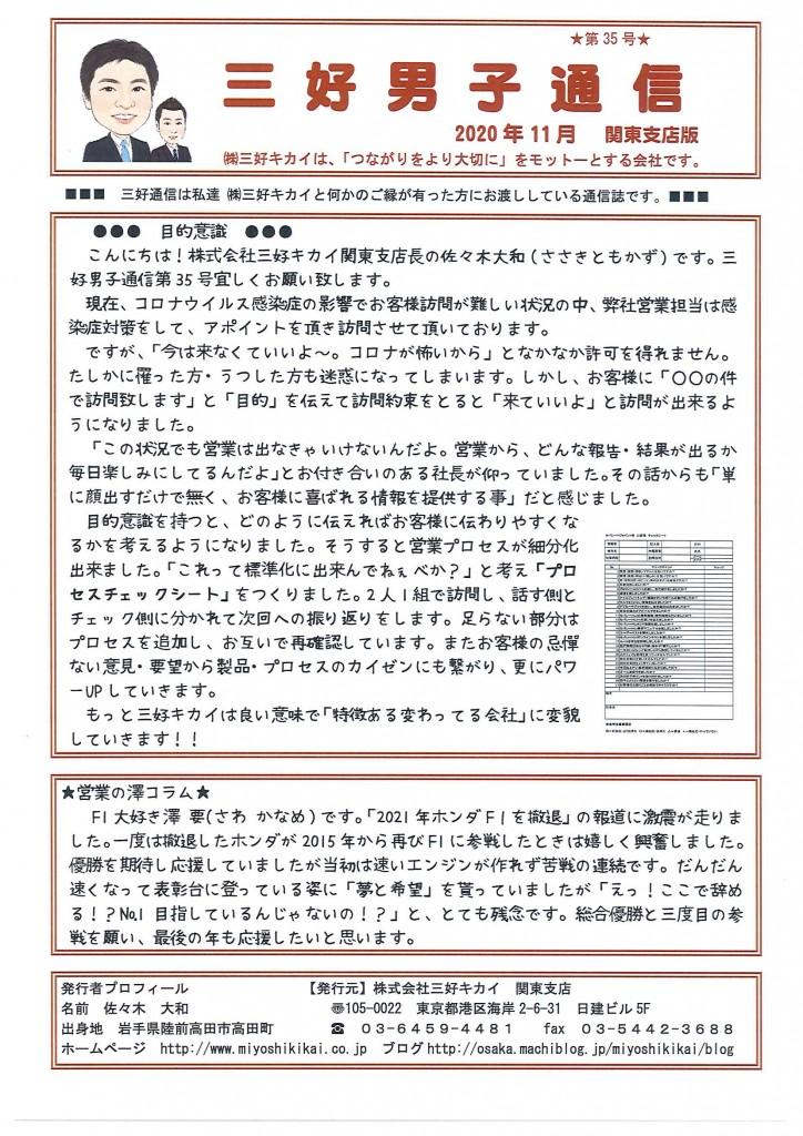 三好男子通信関東支店版2020年11月号