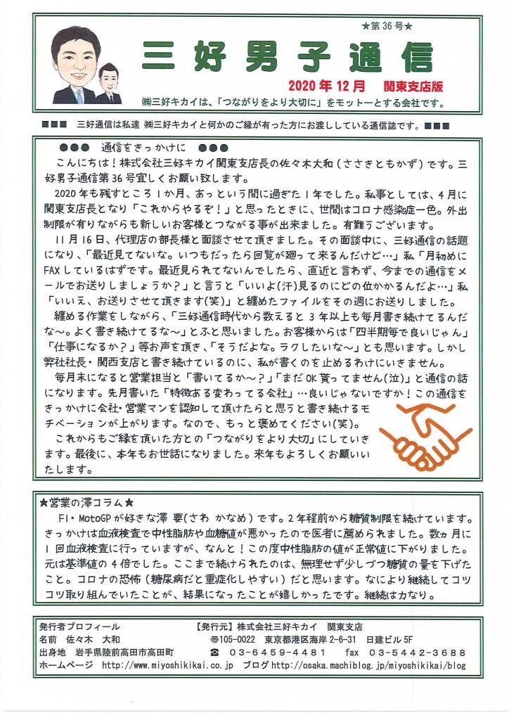 三好男子通信関東支店版2020年12月号