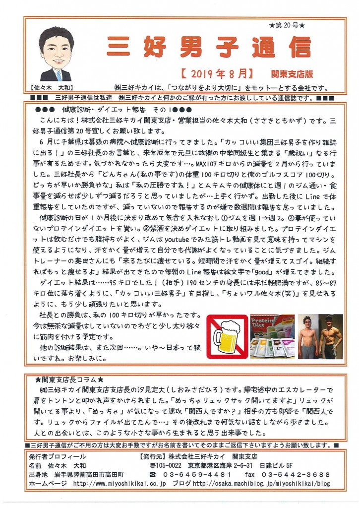 三好男子通信関東支店版2019年8月号