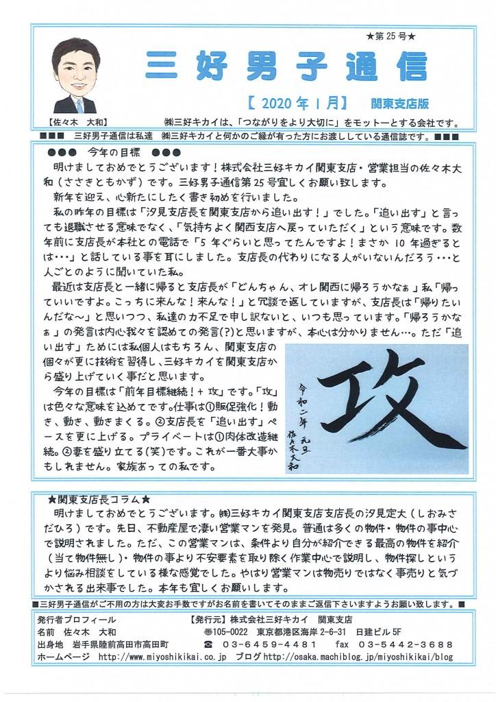 三好男子通信関東支店版2020年1月号