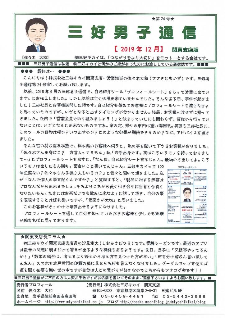 三好男子通信関東支店版2019年12月号