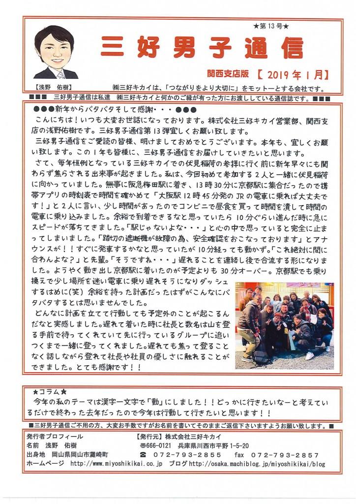 三好男子通信関西支店版2019年1月号