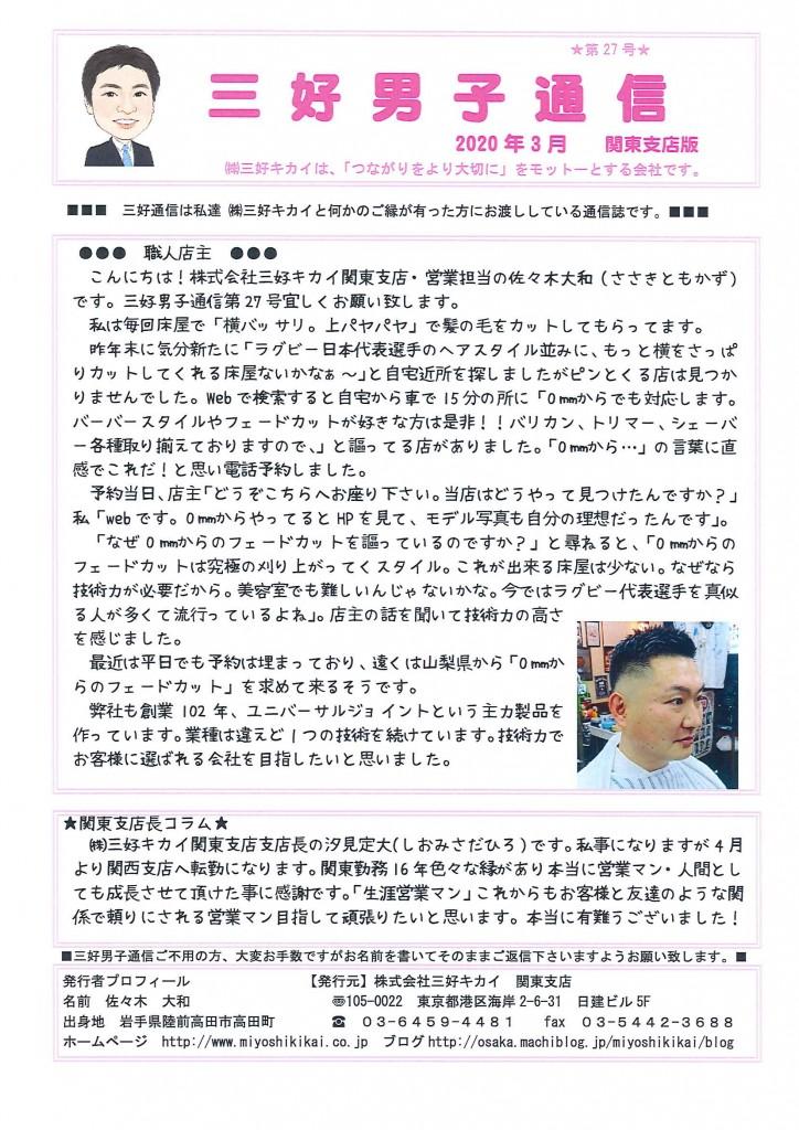 三好男子通信関東支店版3月