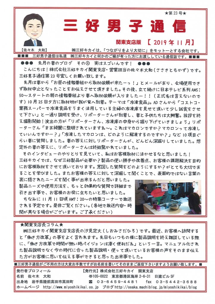 三好男子通信関東支店版2019年11月号