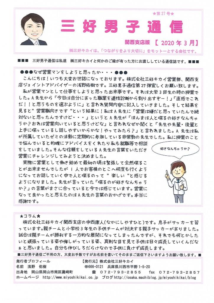 三好男子通信関西支店版2020年3月号