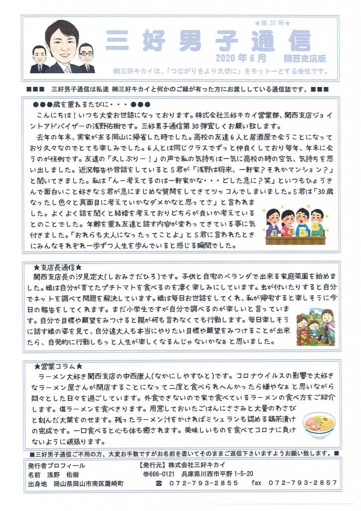 三好男子通信関西支店版2020年6月号