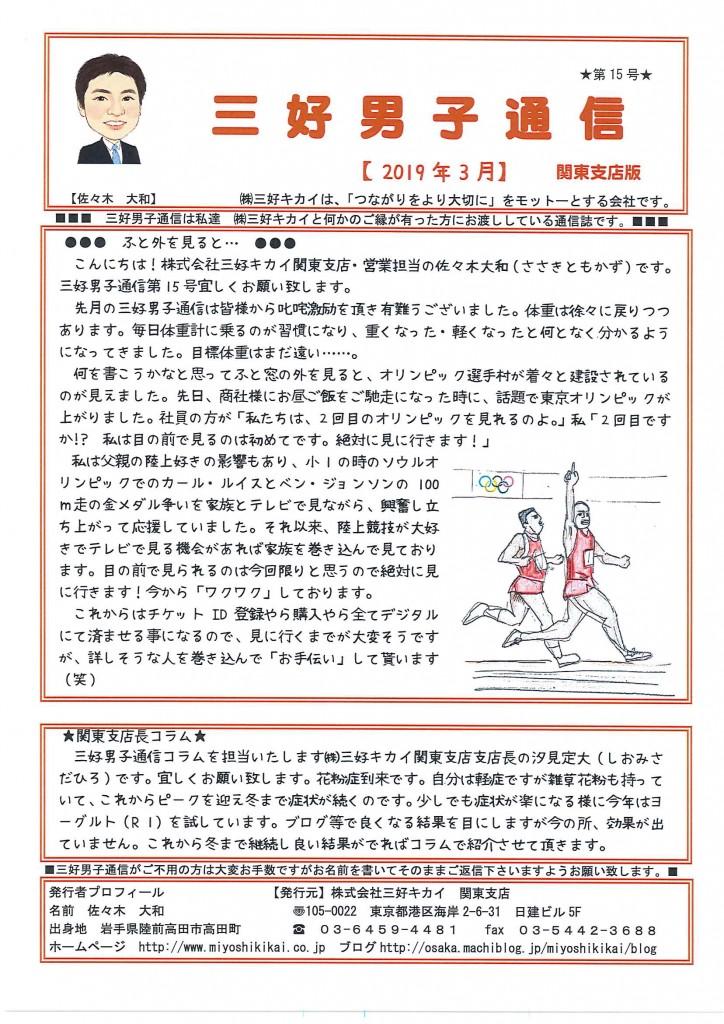 三好男子通信関東支店版2019年3月号