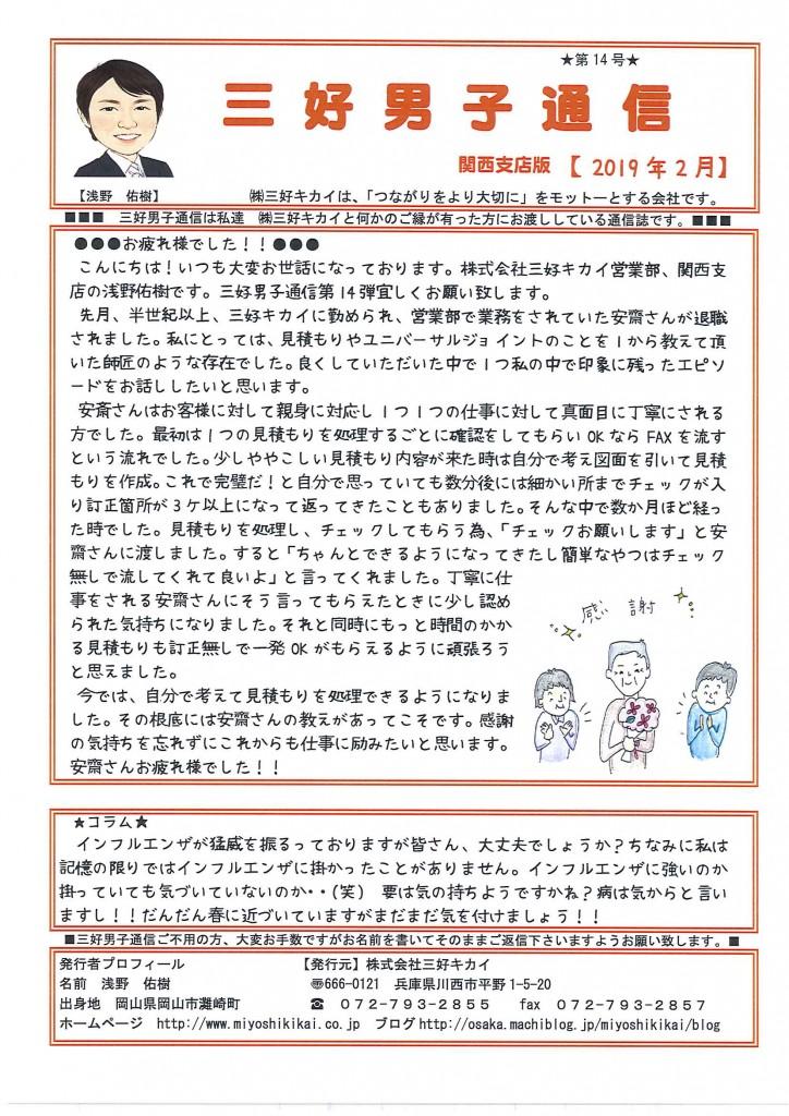 三好男子通信関西支店版2019年2月号