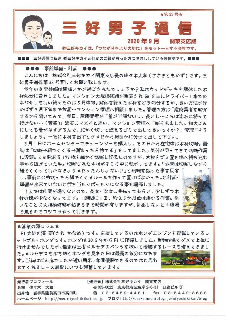 三好男子通信関東支店版2020年9月号