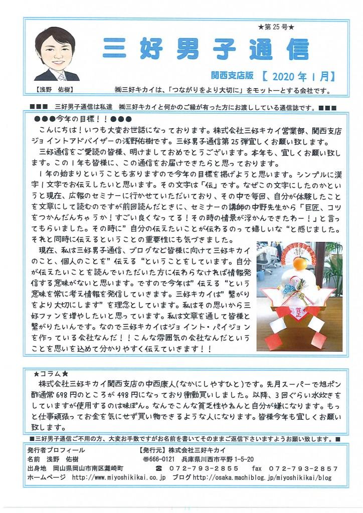 三好男子通信関西支店版2020年月号
