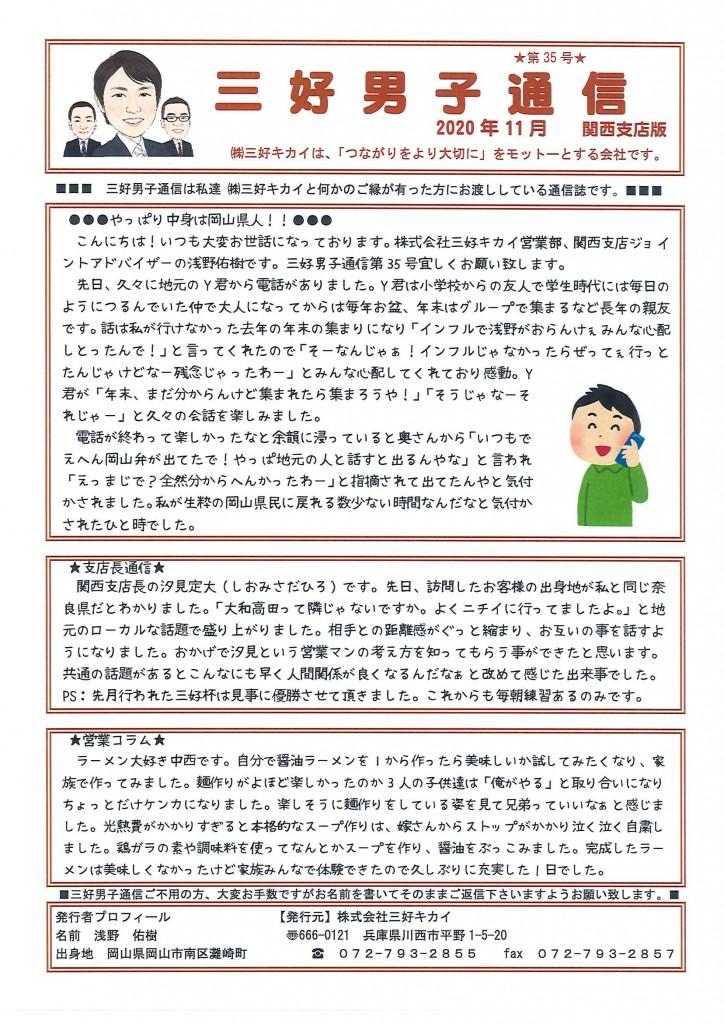三好男子通信関西支店版2020年11月号