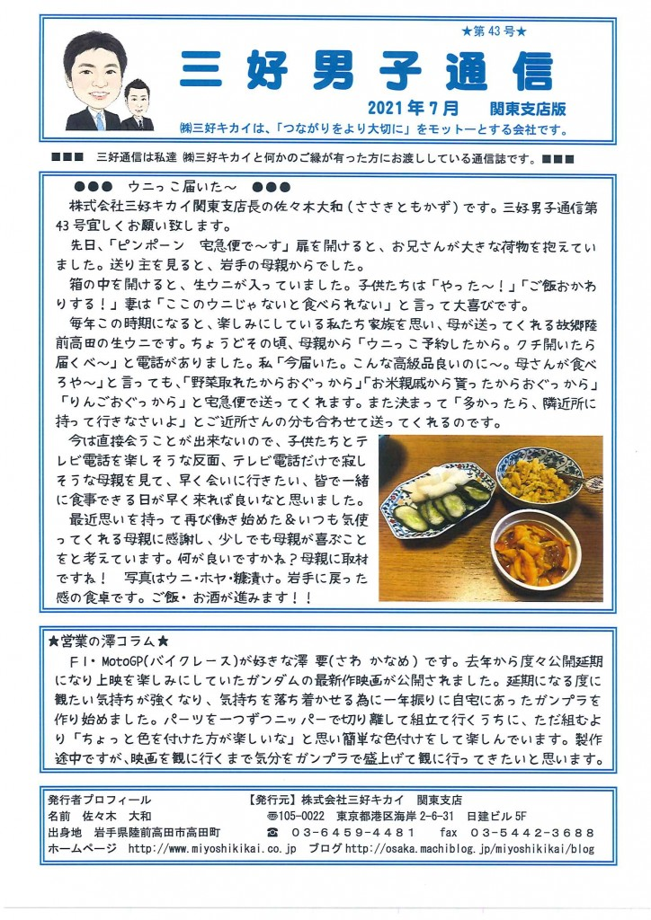三好男子通信関東支店版2021年7月号