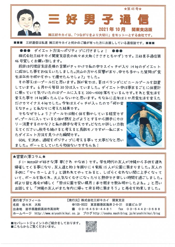 三好男子通信関東支店版2021年10月号