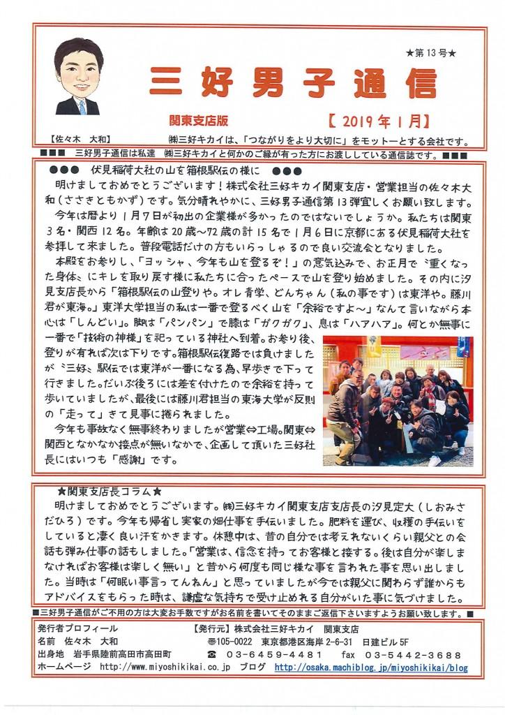 三好男子通信関東支店版2019年1月号