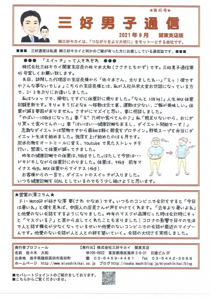 三好男子通信関東支店版2021年9月号