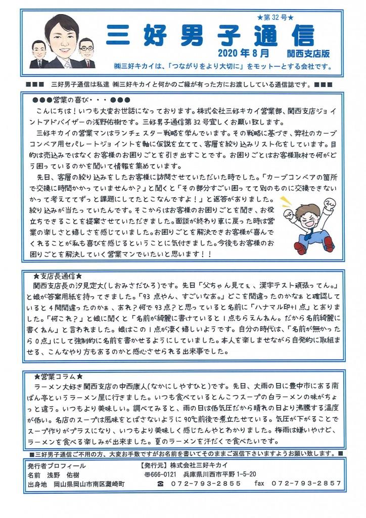 三好男子通信関西支店版2020年8月号