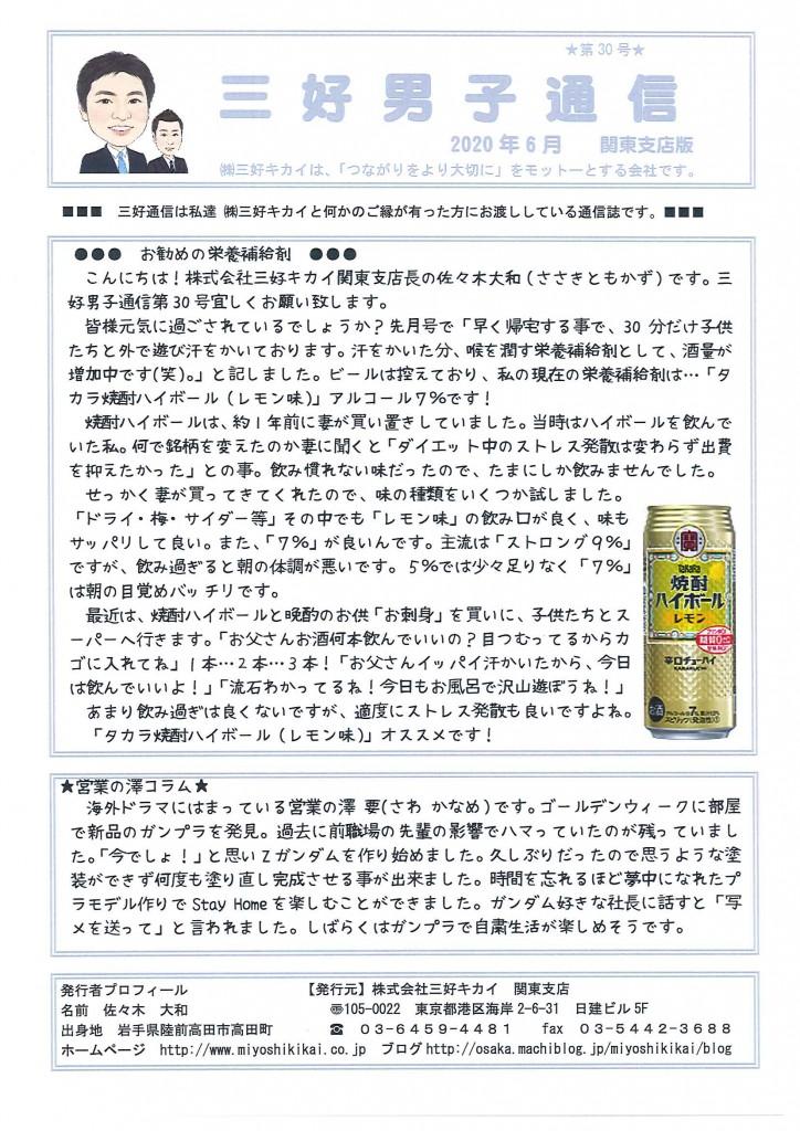 三好男子通信関東支店版2020年6月号