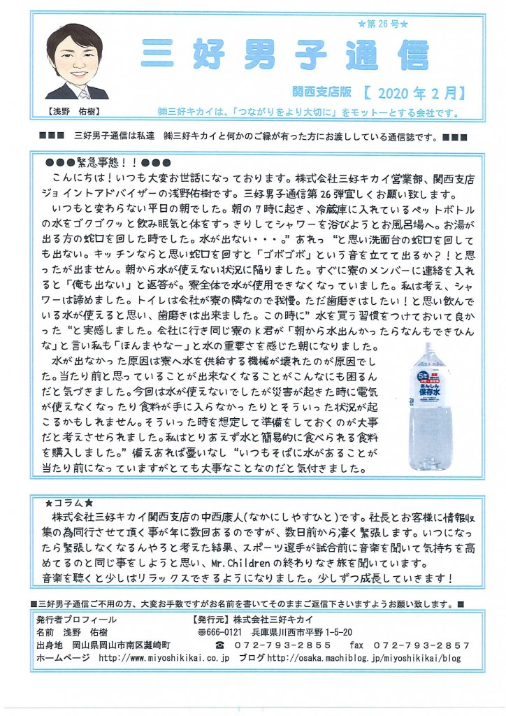 三好男子通信関西支店版2020年2月号