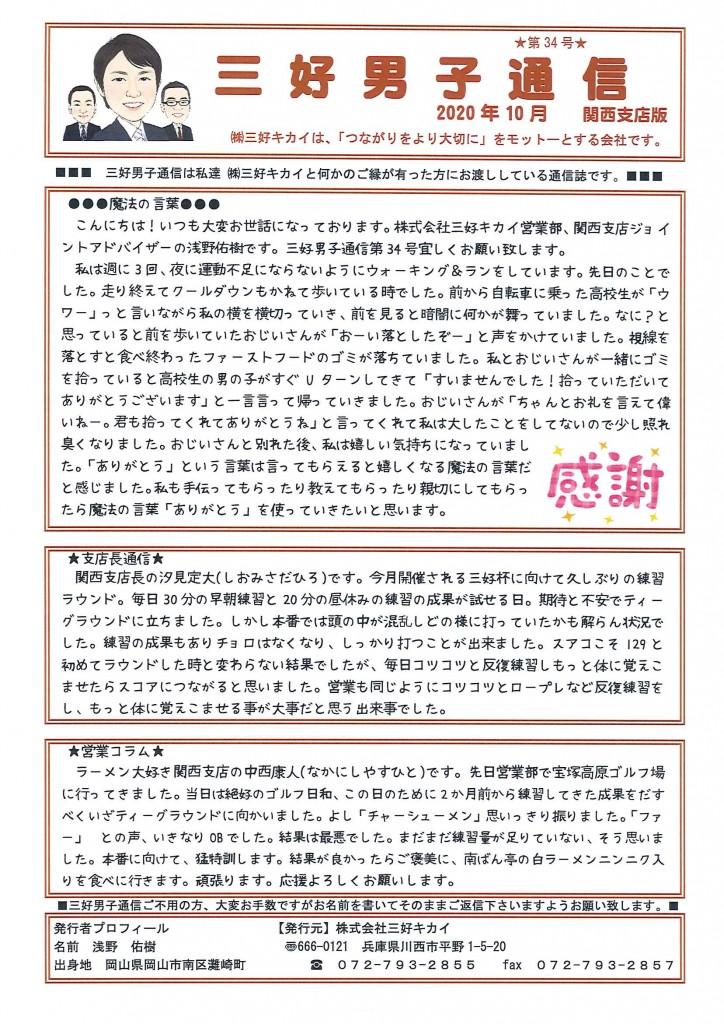 三好男子通信関西支店版2020年10月号