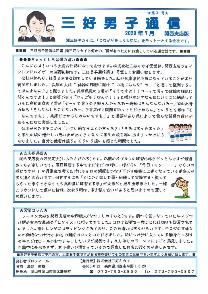 三好男子通信関西支店版2020年7月号