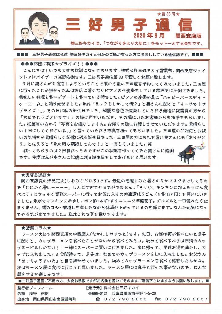 三好男子通信関西支店版2020年9月号