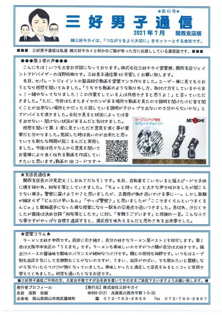 三好男子通信関西支店版2021年7月号