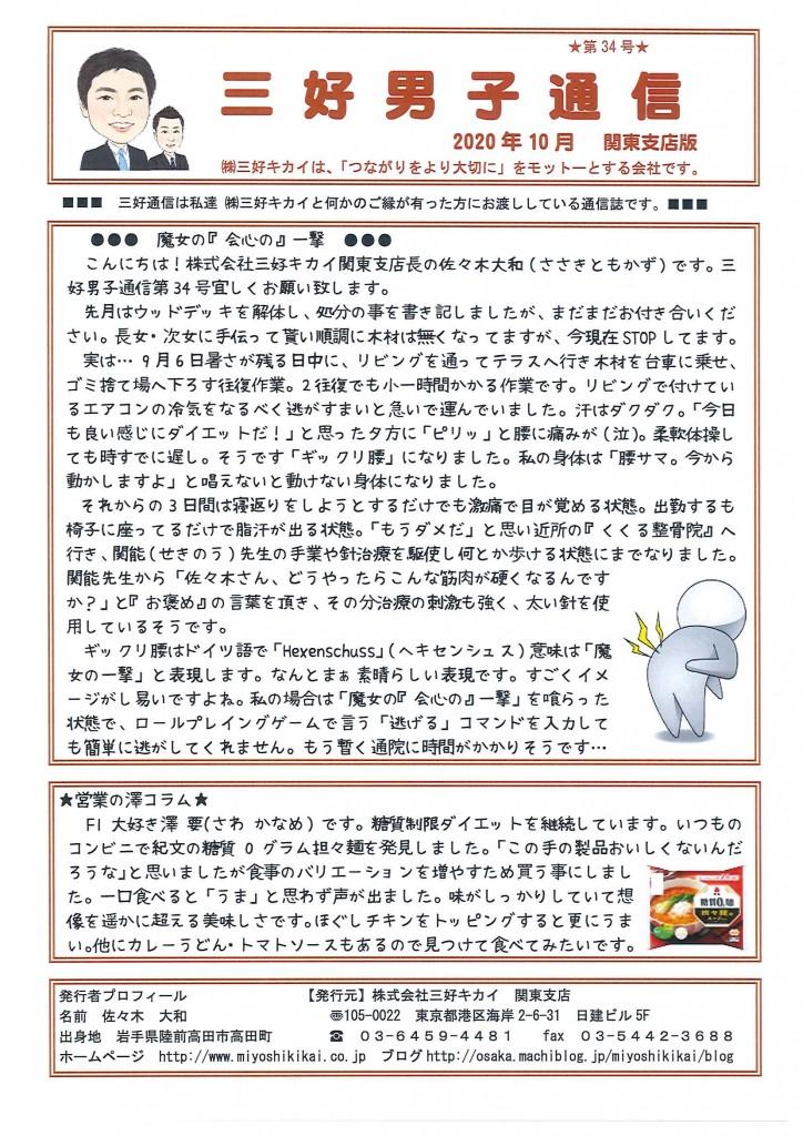 三好男子通信関東支店版2020年10月号