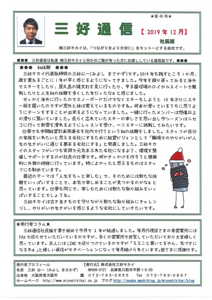 三好通信2019年12月号