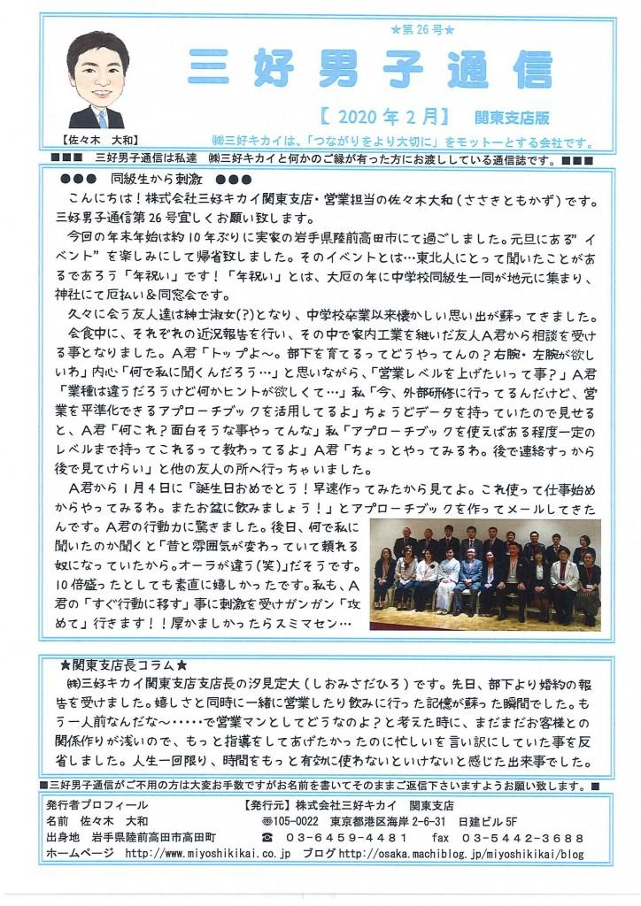 三好男子通信関東支店版2020年2月号