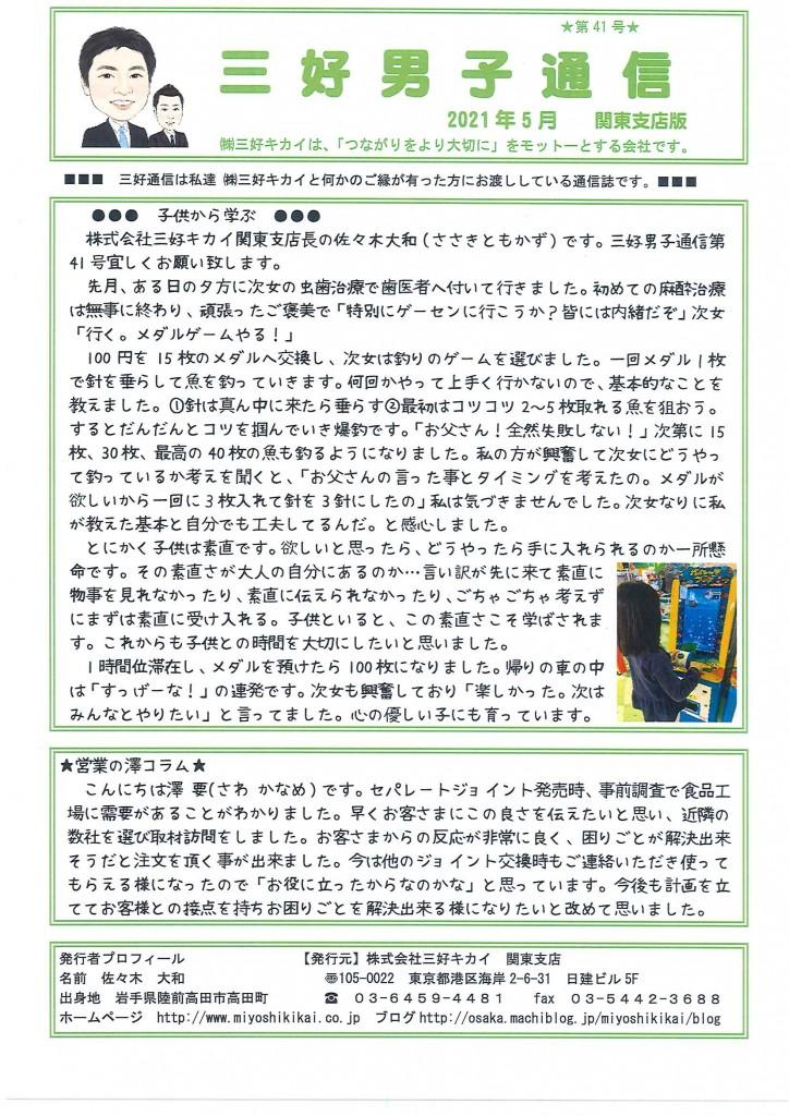 三好男子通信関東支店版2021年5月号