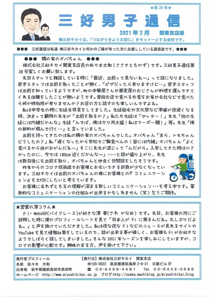 三好男子通信関東支店版2021年2月号