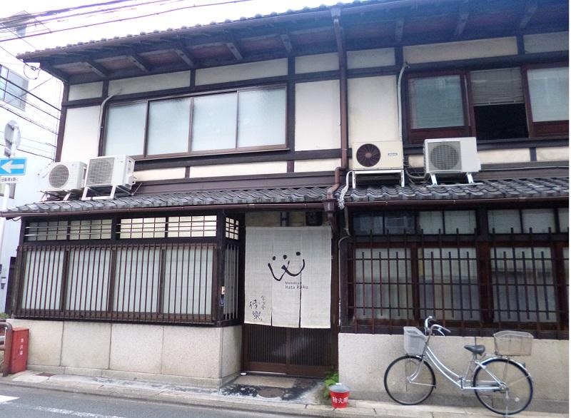 京都にある町屋。(http://hataraku703.com/)大阪の半自動充填機メーカー(https://www.naomi.co.jp/)ナオミの社長である、駒井社長が代表を務める。高校生や大学生を対象とした駒井による「出前授業」、どんなことでも気軽に語り合える「まぁ、おあがり」、経営者と語らう「社長と話そう」そして各コンテンツによる「イベント」を行い、悩める若者を救う活動を行っている。