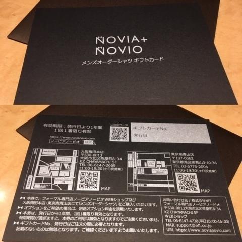 オーダーシャツギフト券¥6,500大阪