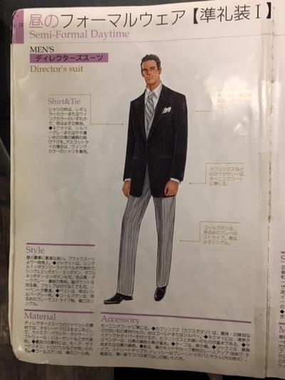 礼服ディレクターズスーツ着こなし大阪梅田